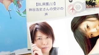 getlinkyoutube.com-【BL//】神谷浩史 受けの時の声に興奮(๑॔˃̶ॢ◟◞˂̶ॢ๑॓)♡