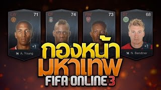 getlinkyoutube.com-FIFA ONLINE 3 | 4 กองหน้าที่เก่งที่สุดในเกม Feat. เวลบิอุส บาโลเตลี่ ยัง ลอร์ด เบนเนอร์