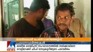 getlinkyoutube.com-Online sex racket fraud: youth arrested in calicut - Manorama news Kuttapathram