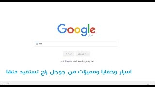 مجموعة خفايا وميزات في محرك بحث Google راح تفيدك !!