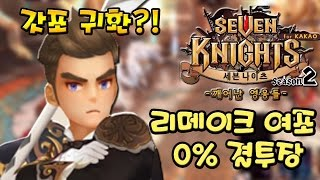getlinkyoutube.com-세븐나이츠 사황 리메이크 여포 0% 결투장 (모바일 게임) [Seven Knights] - 기리