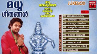 Malayalam Ayyappa Devotional Songs | Madhu Geethangal Vol.1 | Madhu Balakrishnan Devotional Songs