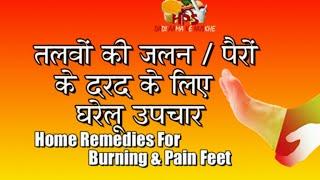 getlinkyoutube.com-पैरों के जलन और दर्द के लिए घरेलू उपचार / Home Remedies For Burning & Pain feet