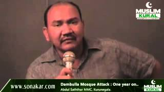 getlinkyoutube.com-Dambulla Mosque Attack : One year on.. Abdul Saththar MMC, Kurunegala.