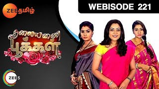 Thalayanai Pookal - Episode 221  - March 27, 2017 - Webisode