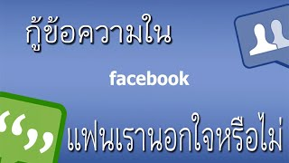 getlinkyoutube.com-มากู้แชทในเฟสบุคกัน | BackupChat | Facebook
