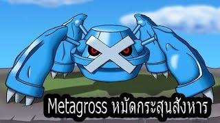 getlinkyoutube.com-Metagross หมัดกระสุนสังหาร