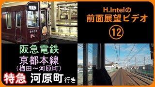 getlinkyoutube.com-阪急電鉄京都本線(梅田-河原町)特急 前面展望ビデオ