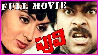 Puli Telugu Full Length Movie ||  Chiranjeevi ,Radha - RoseTeluguMovies width=