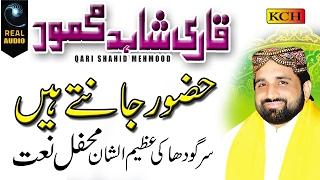 Qari Shahid Mahmood Qadri 2017 || New Mahfil e Naat