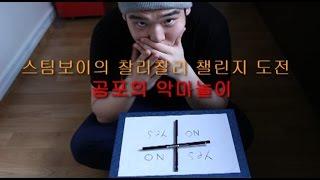 getlinkyoutube.com-악마를 부르는 공포게임(찰리찰리 챌린지 도전!!)