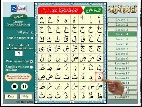 Al Noorania Lesson 4 ( Learning to Read Arabic ) with Qaidah Al Nourania