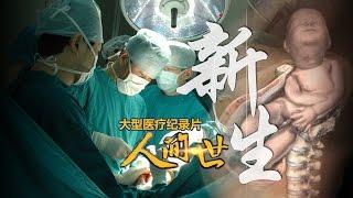 getlinkyoutube.com-【大型医疗纪实片】《人间世》第7集:《新生》 早产儿与剖腹产【东方卫视官方高清】