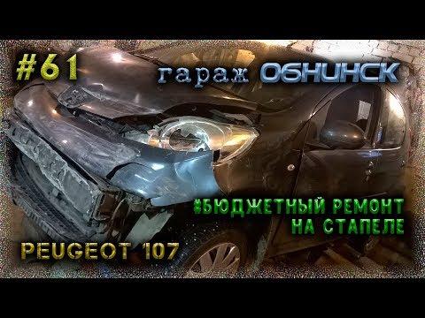 #61 [Peugeot 107] Кузовной ремонт. Body Repair