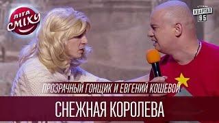 getlinkyoutube.com-Прозрачный Гонщик и Евгений Кошевой - Снежная королева | Лига Смеха 2016, Финал