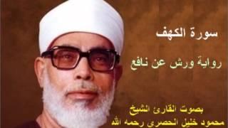 getlinkyoutube.com-سورة الكهف برواية ورش - محمود خليل الحصري Surat  Al-kahf By Mahmoud Hussary
