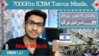 Pakistan ICBM missile Taimur | 7000km range | in urdu