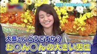 【放送事故】 AKB48 大島優子 「おちんちん大きい男どう?」 有吉弘行のセクハラにマジギレ 有吉 AKB