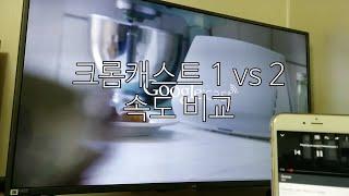 getlinkyoutube.com-크롬캐스트 1세대 vs 2세대 비교