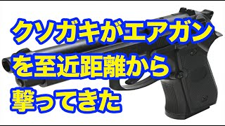 getlinkyoutube.com-【スカッと爽快な話】クソガキがエアガンを至近距離で撃ってきた