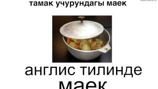 getlinkyoutube.com-Англис тилинде маек
