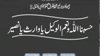 Hasbunallahu Wa Ni'mal Wakeel Ya Waris Ya Naseer Hakeem Tariq Mehmood