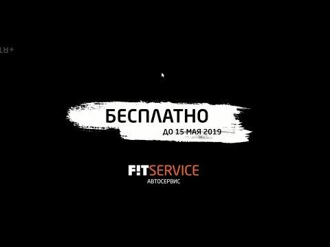 БЕСПЛАТНАЯ замена амортизаторов и пружин KYB в FIT SERVICE!