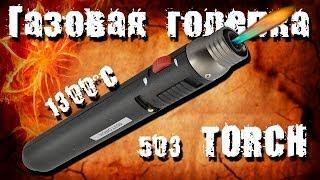 getlinkyoutube.com-Газовая горелка 503 TORCH