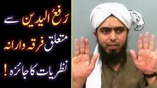 getlinkyoutube.com-70-b-Mas'alah: RAFA-ul-YADAIN say Motalliq FIRQAWARANA NAZRIYAAT ka TAHQEEQI Jaizah (8-ILMI Points)