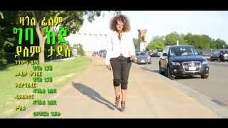getlinkyoutube.com-Yalem Tadesse - Giba Keje (Official Video)