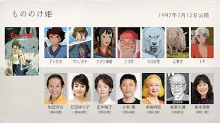 getlinkyoutube.com-宮崎アニメの声優さんたちは、こんな顔!