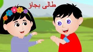 Taali Bajao and More   طالی بجاؤ   Urdu Nursery Rhymes Collection for Kids