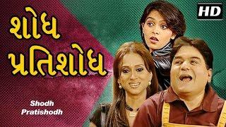 getlinkyoutube.com-Shodh Pratishodh | Superhit Gujarati Natak 2016 | Nimisha Vakharia, Krutika Desai, Ami Trivedi