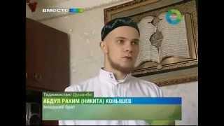 getlinkyoutube.com-Русские приняли Ислам