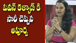 Actress Apoorva About PAWAN KALYAN | Apoorva Support to SRI REDDY | Y5 tv |