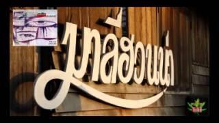 getlinkyoutube.com-อาวรณ์ ☮ มาลีฮวนน่า