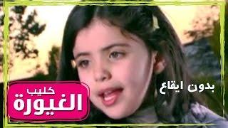getlinkyoutube.com-كليب الغيوره بدون ايقاع - علي زكي | قناة كراميش