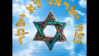 הרב ישכיל שליט א   תורתו של משיח   ביאור סיפורי מעשיות