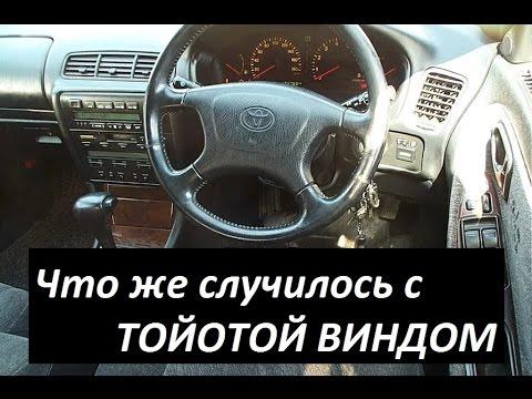 2 СЕРИЯ. Toyota Windom. Причины поломки.