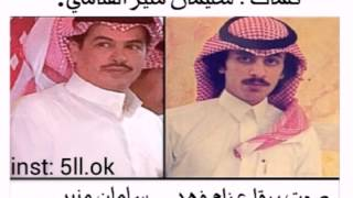 getlinkyoutube.com-كلمات / سليمان منير القثامي اداء / صوت برقا و سلمان منير