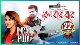 getlinkyoutube.com-Keno Bare Bare - Puja & Imran  |  Sangeeta