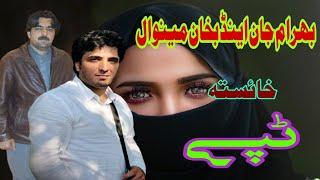 getlinkyoutube.com-Behram jan & Bakhan Minawal New Tapay {satar mangi} part 3.