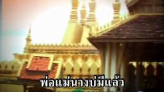 ลำภูไท สาวลาวสะอื้น-mam parwadee