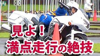 白バイ スラローム競技 満点走行の絶技! @第47回全国白バイ安全運転競技大会2016 男性の部  POLICE MOTORCYCLE OF JAPAN