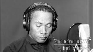 getlinkyoutube.com-เล่าสู่หลานฟัง - ไมค์ ภิรมย์พร 【OFFICIAL MV】