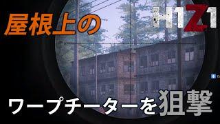 getlinkyoutube.com-【H1Z1】屋根上のワープチーターを狙撃【実況】
