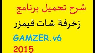 getlinkyoutube.com-برنامج زخرفة شات قيمزر GAMZER.V6  2015