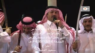 getlinkyoutube.com-قصيدة الاتحاد لشاعر عبدالواحد الزهراني