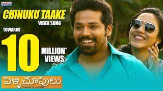 Pelli Choopulu Telugu Movie Songs l Chinuku Taake Full Song With Lyrics   Nandu   Ritu Varma