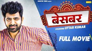 getlinkyoutube.com-Besabar || बेसबर || Uttar Kumar, Shalu Sharma || Hindi Full Movies